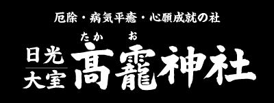 ban_takao