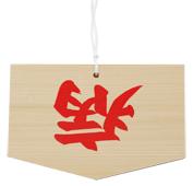 yamai-otoshi