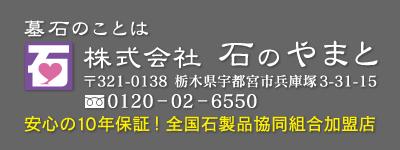 ban_yamato