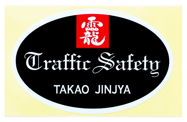 p_交通安全ステッカー