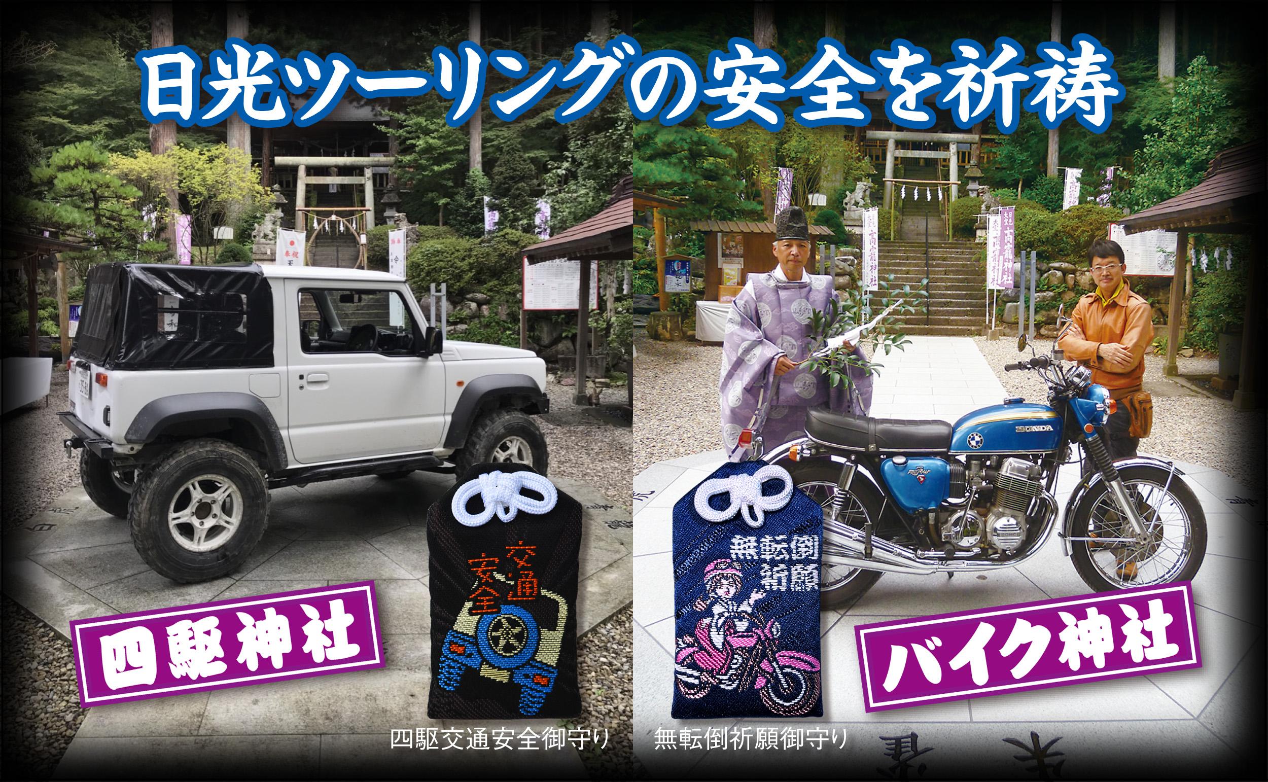 HP用トップページ2019_四駆・バイク神社
